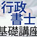 行政書士で成功するための7つの心構え(1)